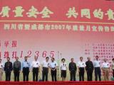 四川省:质量安全 共同的责任
