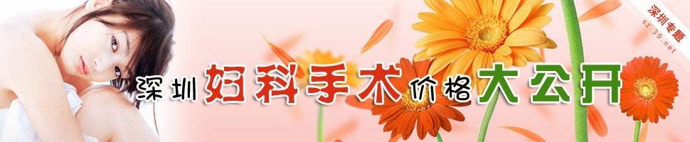 深圳妇科手术价格大公开