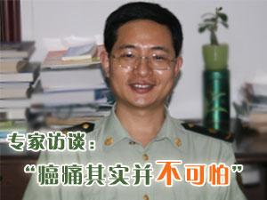广州武警医院肿瘤专家谈癌痛