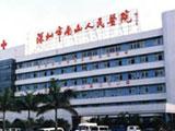 深圳市南山人民医院