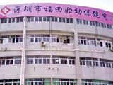 深圳市福田区妇幼保健院