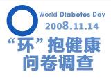 糖尿病问卷调查