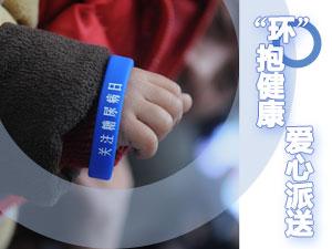 人人佩戴蓝色手环