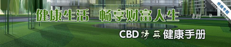 CBD精英-白领实用手册