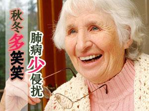 秋冬多笑笑 肺病少侵扰