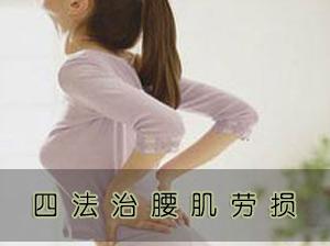 详解腰肌劳损四种治疗方法