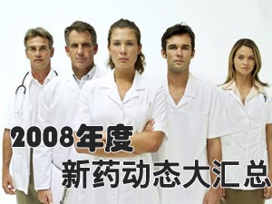 08年新特药大汇总