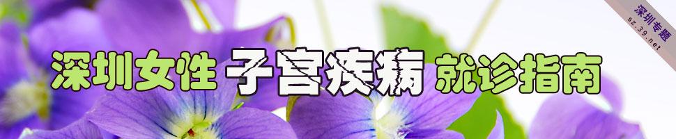 深圳女性子宫疾病就诊指南