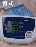 爱安德臂式血压计