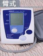 欧姆龙臂式血压计