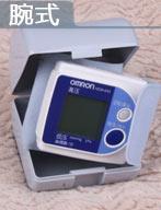 欧姆龙腕式血压计