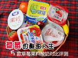 5款草莓果料酸奶对比评测