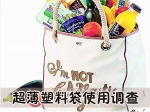 塑料袋使用调查