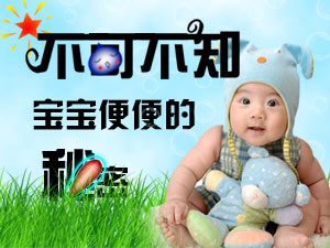 不可不知:宝宝便便的秘密