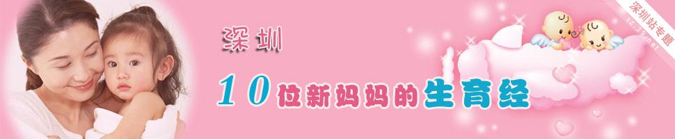 深圳10位新妈妈的生育经