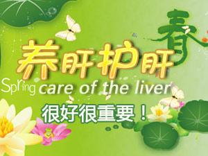 春季养肝得法 整年健康安寿