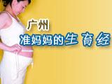 看广州妈妈的生产经