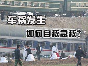 鲁火车相撞70人死416人伤