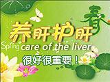 春季养肝是第一要务