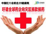 向赈灾的全球医药企业致敬