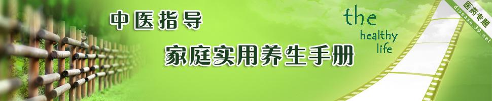 中医指导 家庭实用养生手册