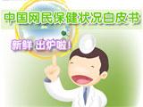 中国网民保健状况白皮书