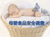 母婴食品安全选购调查