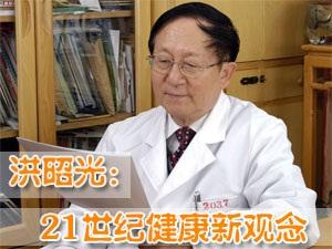 洪昭光21世纪健康新观念