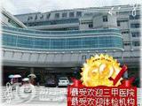 北大深圳医院体检中心