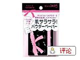 高丝KOSE粉红公主 吸油蜜粉纸