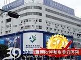 深圳鹏爱医疗美容医院