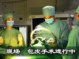透视:包皮手术现场
