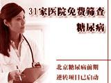 31家医院免费筛查糖尿病