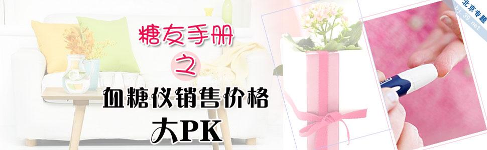 """""""糖友""""手册之血糖仪销售价格大PK"""