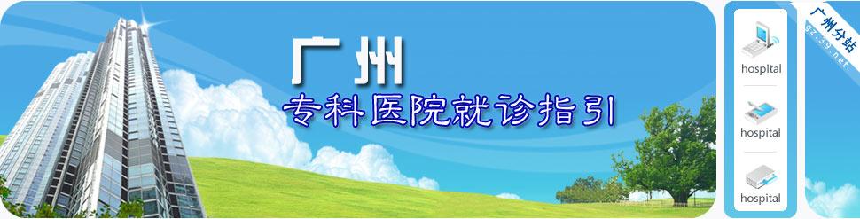 广州专科医院就诊指引