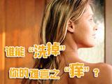 6款妇科洗液对比评测