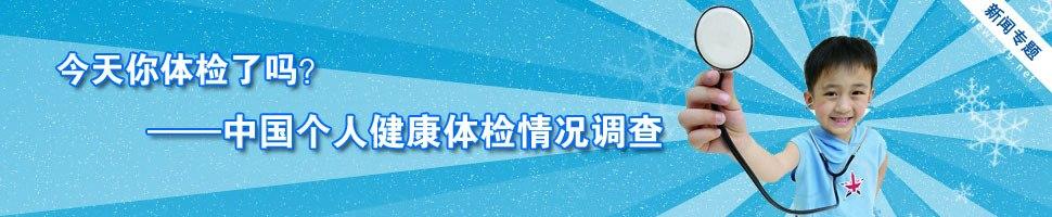 中国个人健康体检情况调查