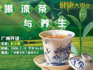 """39健康大讲堂:""""喝凉茶与养生"""""""