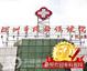 深圳市妇幼保健院