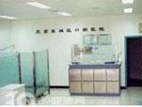 北京市东城区口腔医院