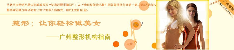 轻松做美女:广州整形机构指南