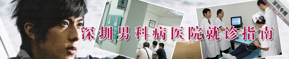 深圳男科病医院就诊指南