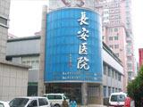 长安医院皮肤性病治疗中心