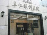 北京阜仁眼科医院