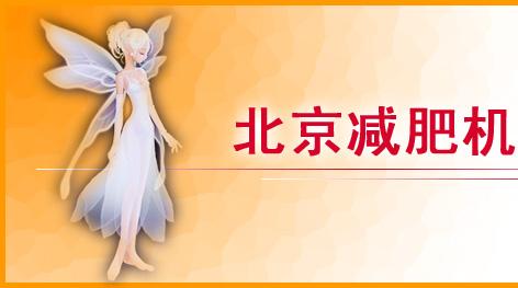 北京减肥机构就诊指南