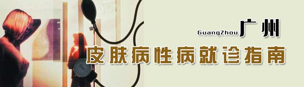 广州皮肤病性病就诊指南