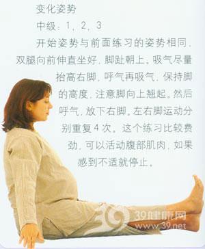 瑜伽体式:拐杖式