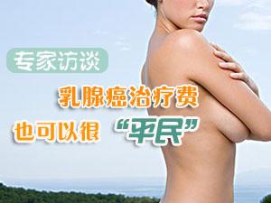 专访乳腺癌专家苏逢锡教授