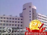 蛇口联合医院肿瘤科