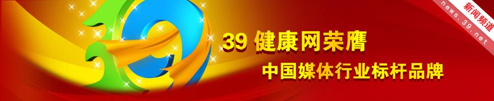 39健康网荣膺中国媒体标杆品牌